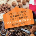 【3月24日マルシェ出店】埼玉・彩湖マラソン アスリート食コーナーに出店販売