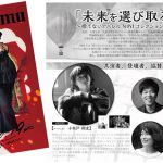 【10/19試食イベント】アーティスト小木戸利光さん登壇ファッションイベントにて食事のご提供&販売